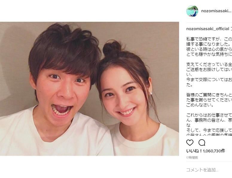 佐々木希&渡部も「白シャツ」2ショット 芸能人の結婚発表の新「しきたり」!?