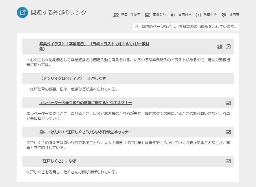 「江戸しぐさ」の参考資料にジョークサイト 東京書籍が「お詫び」、サービスを一時閉鎖