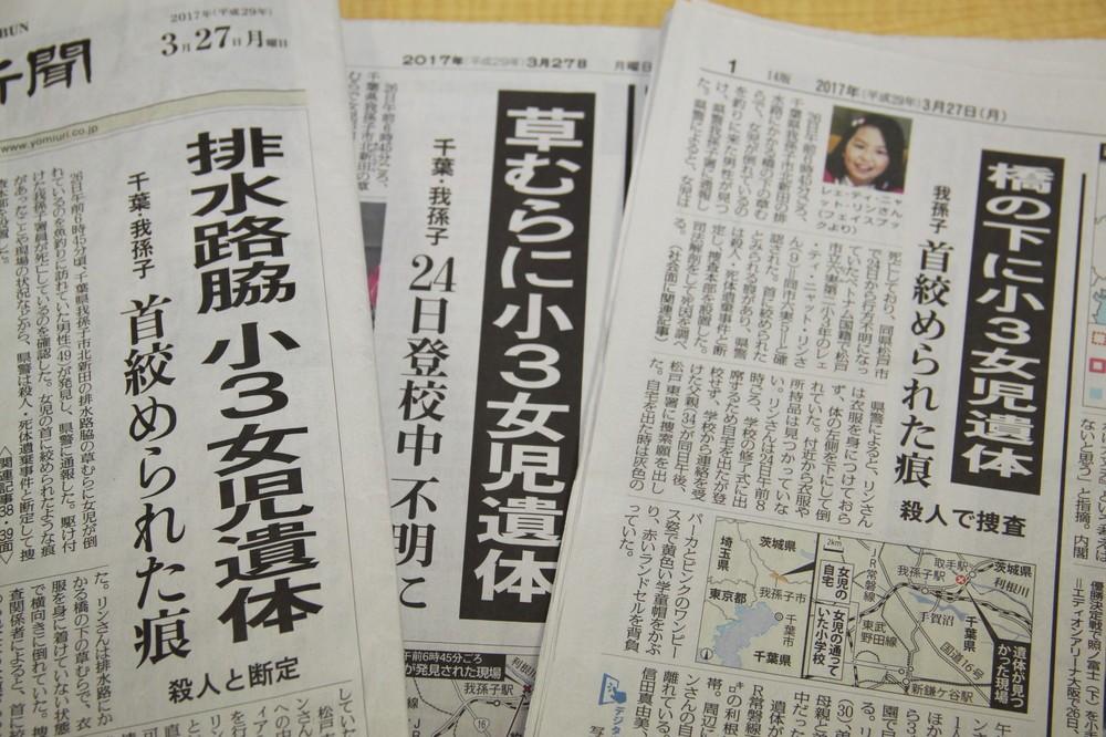 逮捕されたのは「保護者団体の会長」報道 ベトナム人女児殺害事件