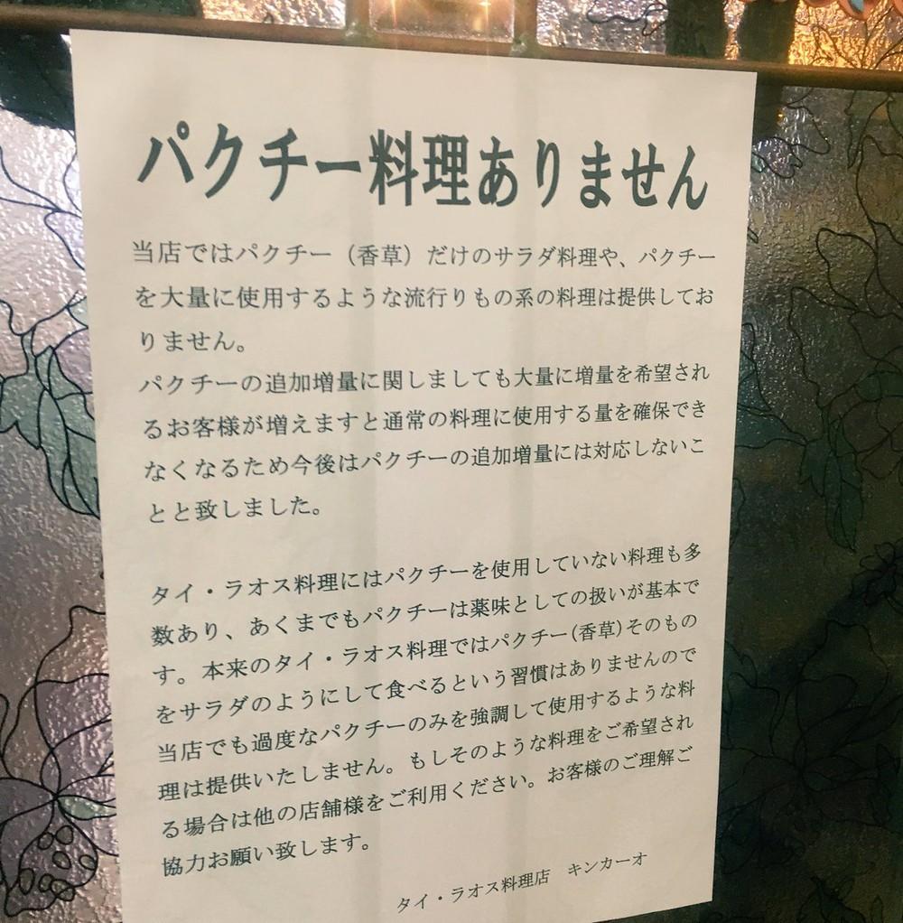 京都のタイ料理店「パクチー料理ありません」 店主、異様なブームに「嫌気差した」