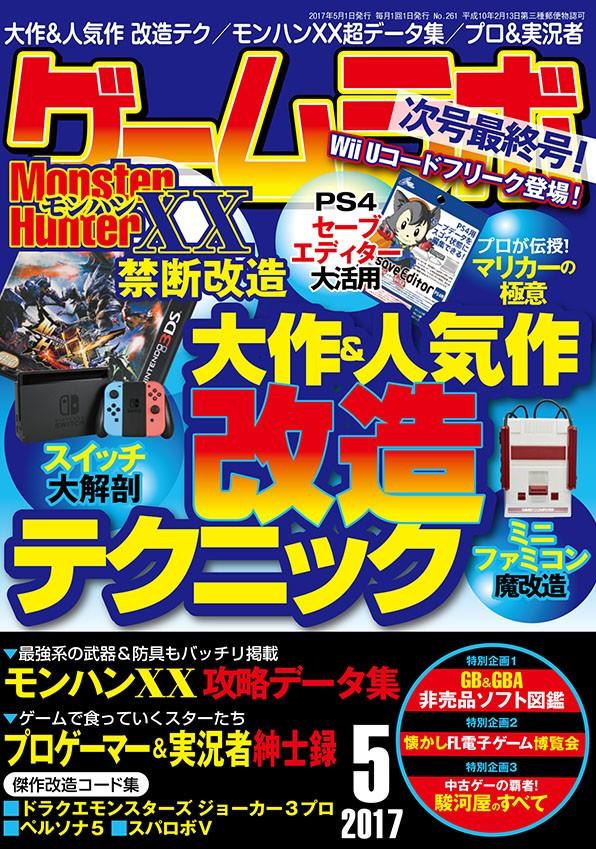 裏ワザ雑誌「ゲームラボ」休刊 創刊から32年「1つの時代終わった」