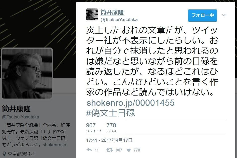 筒井康隆氏「なるほどこれはひどい」 慰安婦像めぐる自分の投稿に感想