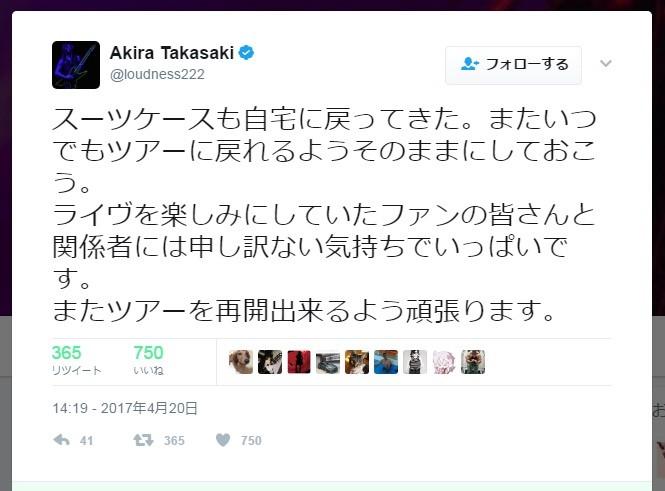 ラウドネス、入国拒否で米ツアー中止 なぜ日本のバンドが対象に?