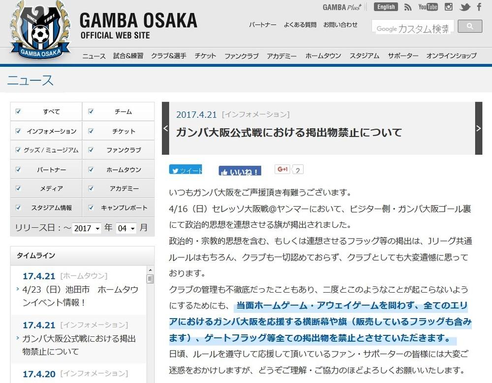 ガンバ大阪、ナチス連想の旗で謝罪 なぜ「政治的意図」ないのに酷似?