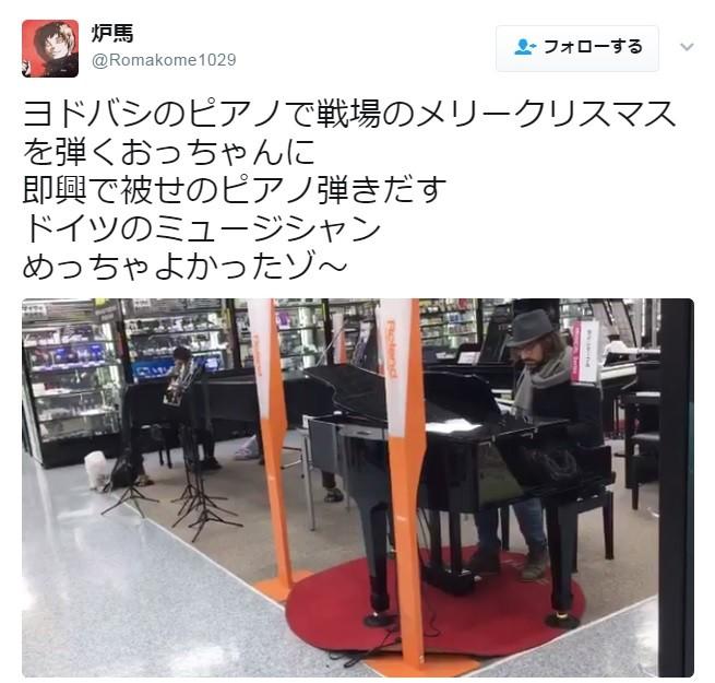 ヨドバシのピアノ売り場がライブ会場に 来店客2人が即興「戦メリ」の美しい旋律