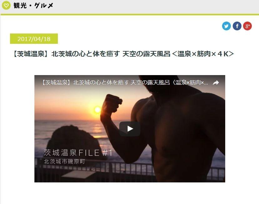 温泉で筋肉男性が腕立て伏せ 茨城県PR動画が狙ったコト