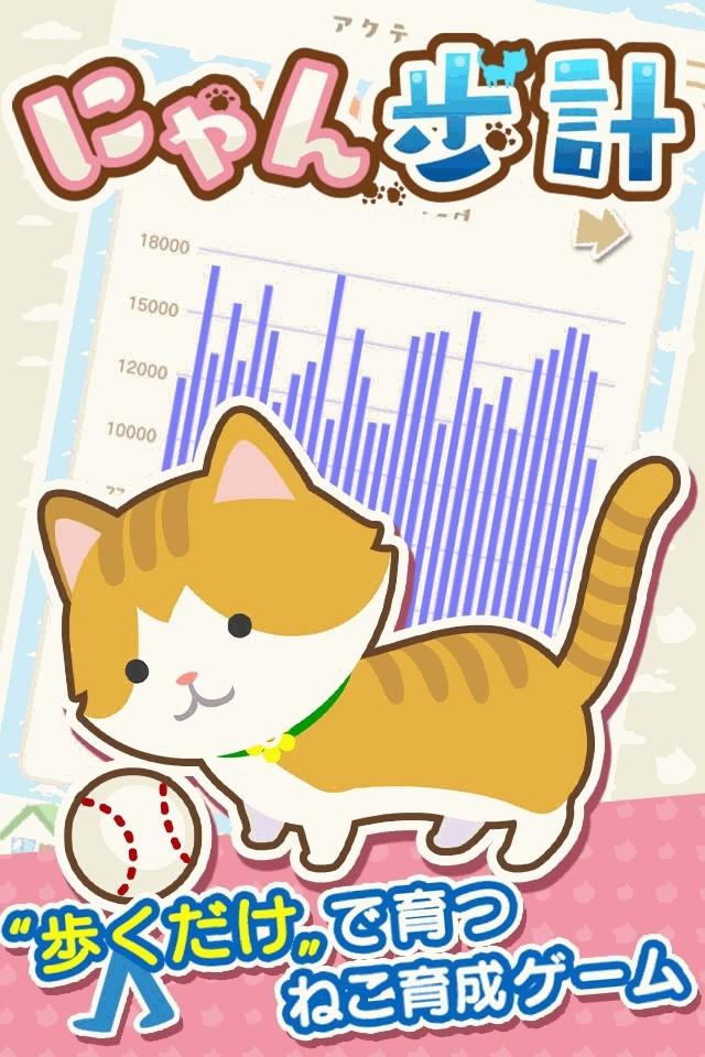 歩けば猫が育つアプリ「にゃん歩計」 東大、筑波大、ゲームメーカーらと産学連携