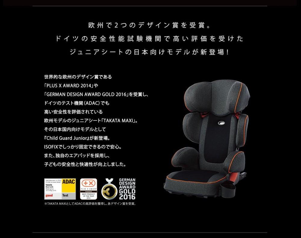 タカタから「ジュニアシート」が登場 3歳以上の安全を守る高機能シート