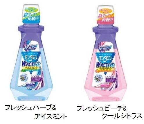 モンダミンが「日本初」の2層タイプ製品発売