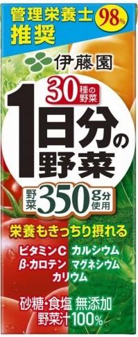 伊藤園「1日分の野菜」の「管理栄養士98%推奨」パッケージ