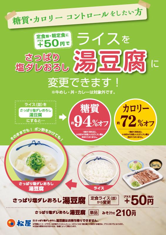松屋、ご飯を豆腐に変更サービス全国展開 糖質約94%、カロリー約72%オフに