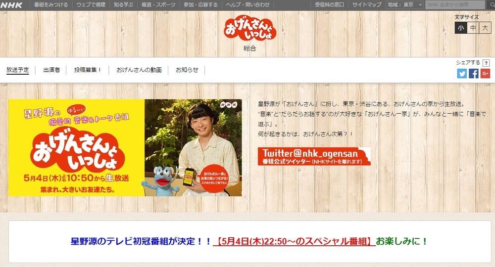星野源「おげんさん」見逃し組が悲鳴 「NHKさん、どうか再放送を!」