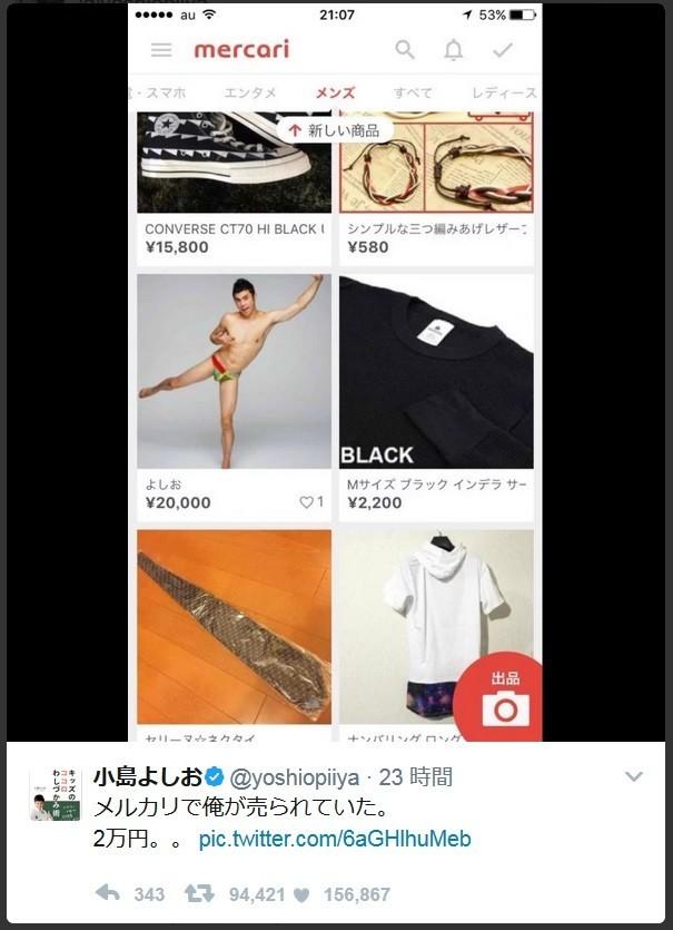 小島よしお「メルカリで俺が売られていた」 運営社もツイート把握、調べたところ...