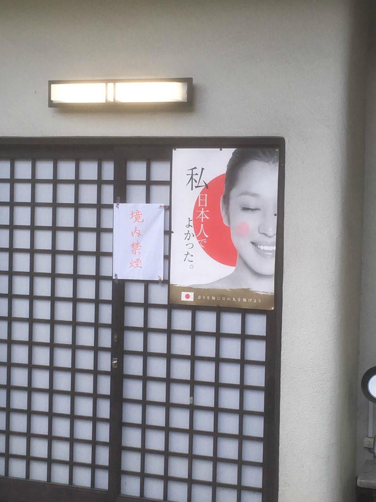 「私 日本人でよかった」ポスターの女性は日本人? 神社本庁把握せず