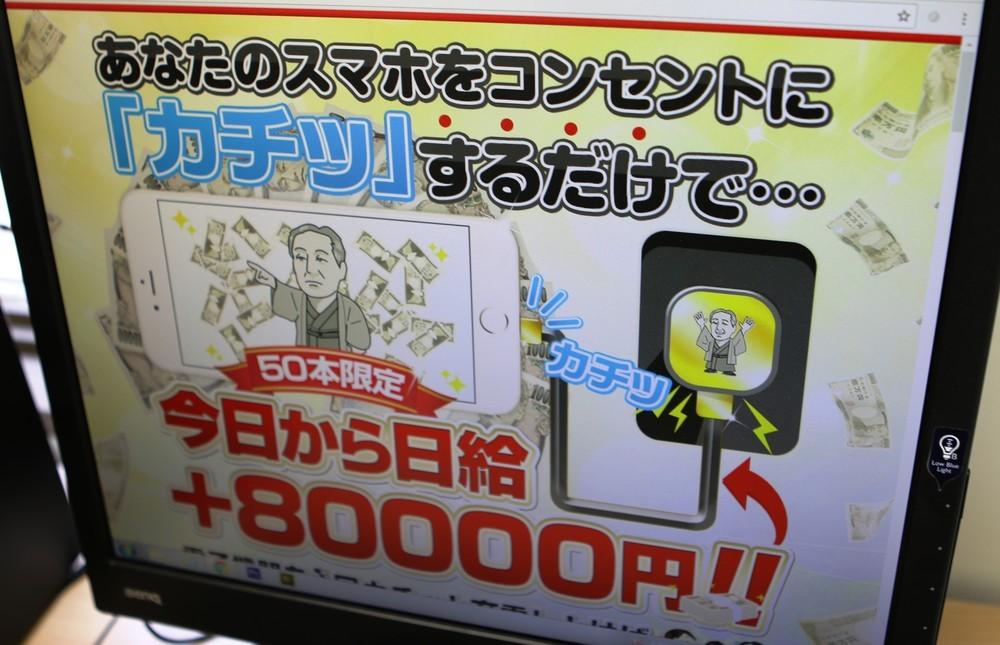 「諭吉ケーブル」で1万円ザクザク? 謎の商品に申し込んでみると...