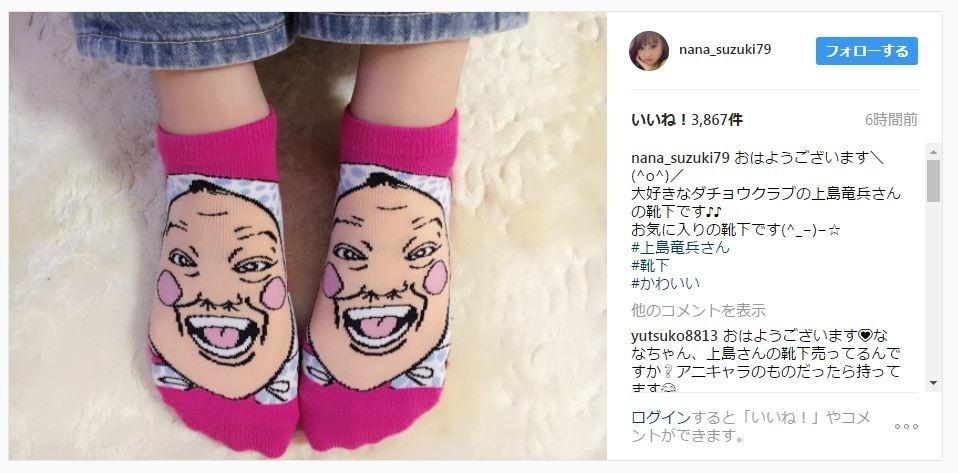 鈴木奈々の「ダチョウ上島の靴下」 なぜか「かわい~」「欲しい」と話題