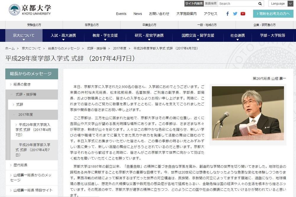 京大総長式辞にボブ・ディランは「著作権侵害」 JASRACからの電話報じられ大荒れ