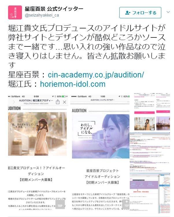 堀江貴文氏プロデュースサイト、盗用で閉鎖  「俺もむしろ被害者」