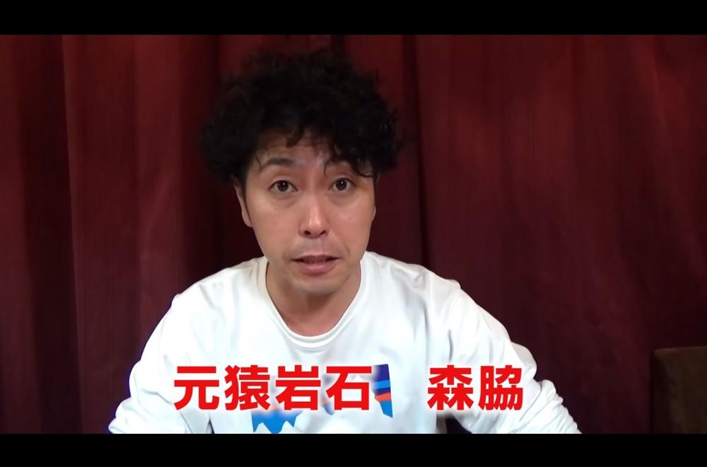 元「猿岩石」森脇和成、YouTuberデビュー コメント欄では「誰?」の反応も