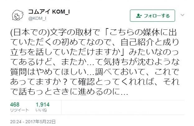 「水カン」コムアイ、日本メディアに注文 「またか...な質問やめて」