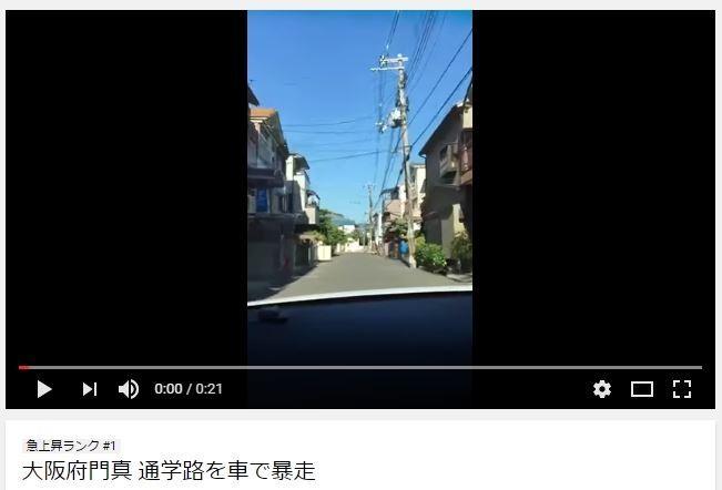 「見てろよ、お前ら」 大阪の通学路暴走する車内動画に騒然