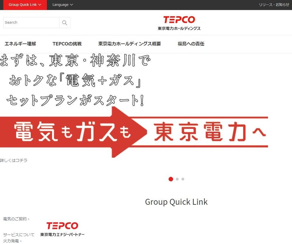東電の新計画は「絵に描いた餅」か 原発再編への冷たい視線