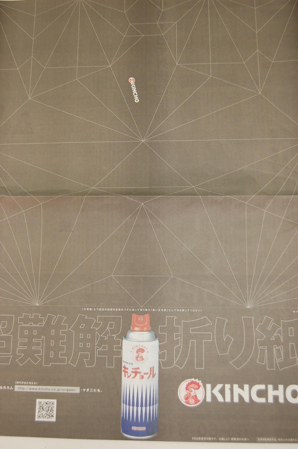 ゴキブリ折り紙「超リアル」に悲鳴  キンチョール新聞広告が大反響