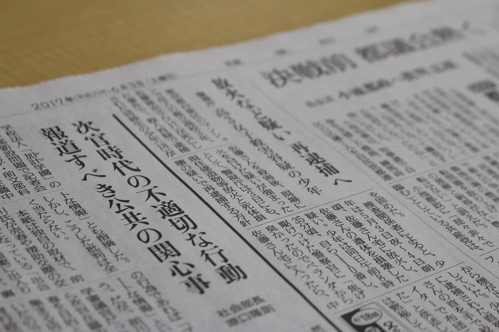 「出会い系バー報道」、読売新聞が批判に反論もネットやTVで大不評