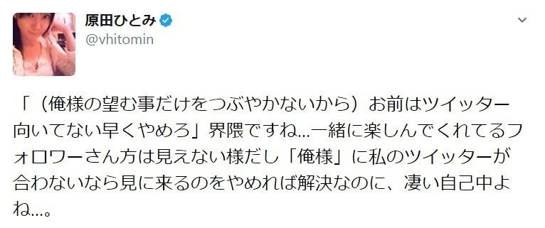 「ツイッターに向いていない早くやめろ!」 声優・原田ひとみ「粘着せずミュートして」と激反論