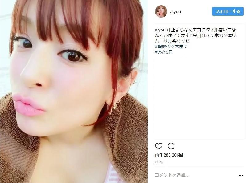 浜崎あゆみ渾身の「アヒル口動画」が賛否 「可愛すぎて泣いた」「アイタタタ......」