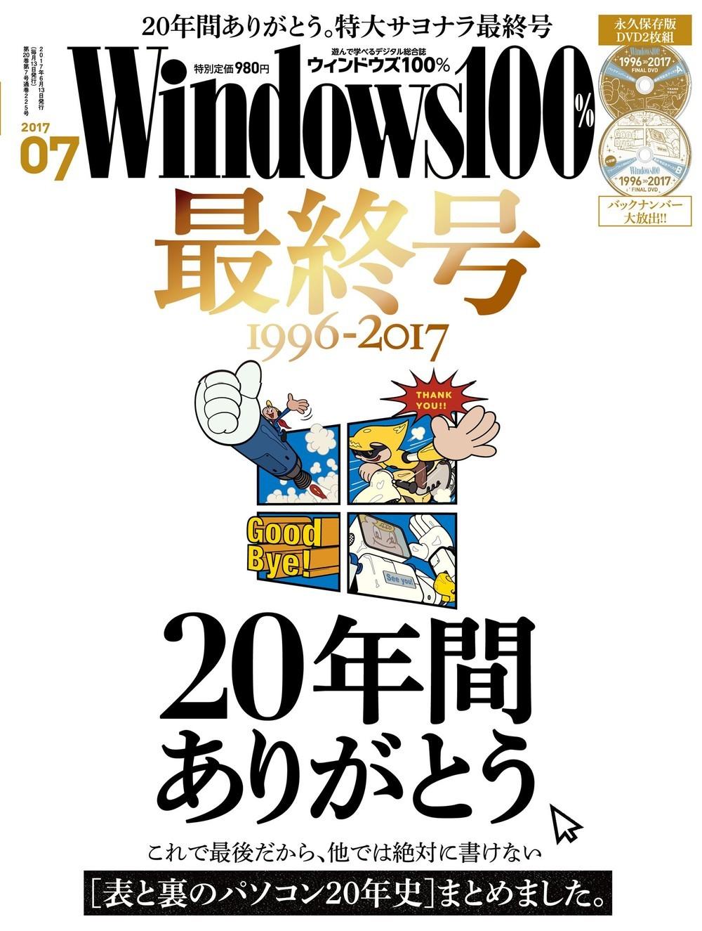 パソコン情報誌「Windows100%」休刊 20年の歴史に幕、「お世話になりました」