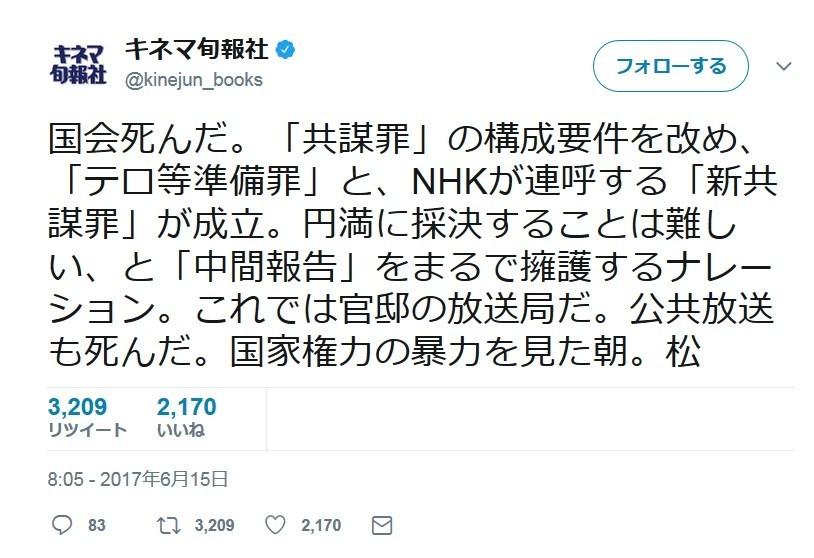 キネマ旬報社、「国会死んだ」ツイートでお詫び  「テロ等準備罪」成立直後の投稿