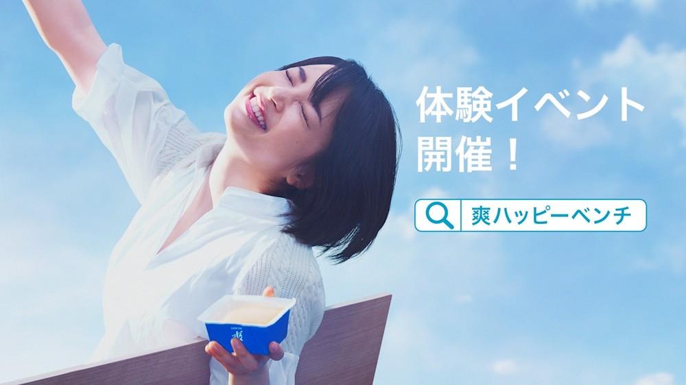 『爽ハッピーベンチ』×広瀬すず