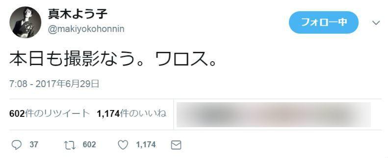 真木よう子「ワロス」とネット死語 ファン「大目に見てあげて」