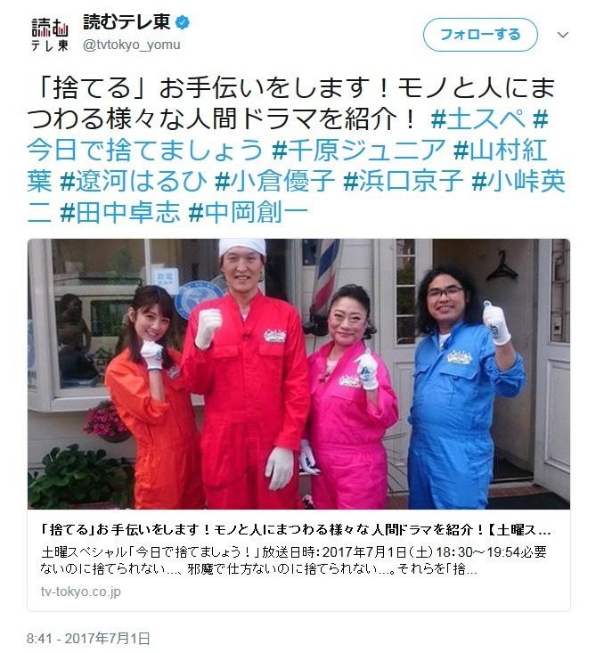 画像はテレビ東京公式ツイッターアカウントの投稿より