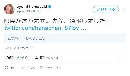 浜崎あゆみ「絶対に許されない」 自宅の盗撮・流出で警察に通報