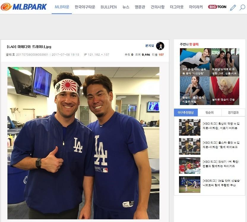 マエケン、「旭日旗」インスタで炎上  韓国ネットで批判殺到、投稿を削除