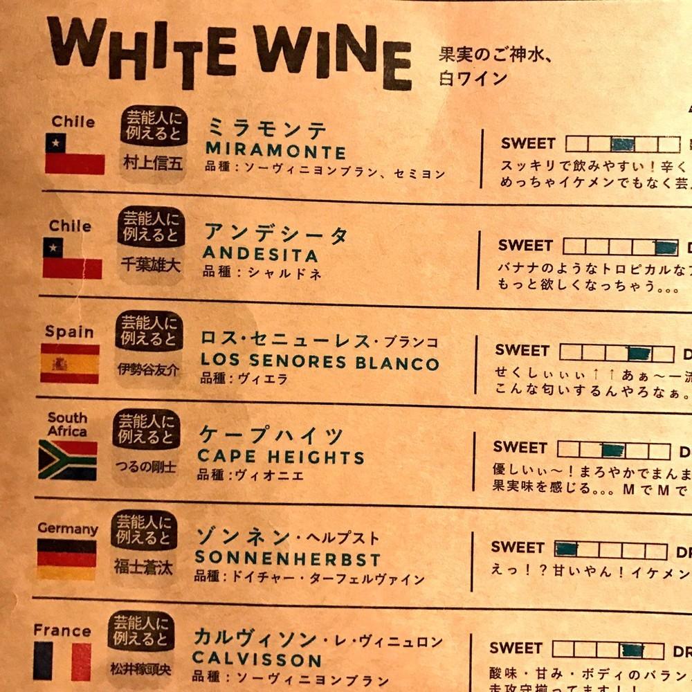 ワインを芸能人に例えた飲食店 「ミラモンテ」は「村上信五」