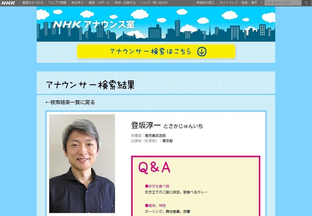 NHK「麿」アナ、久々に全国放送 「キター!」「さすがの安定感」と反響