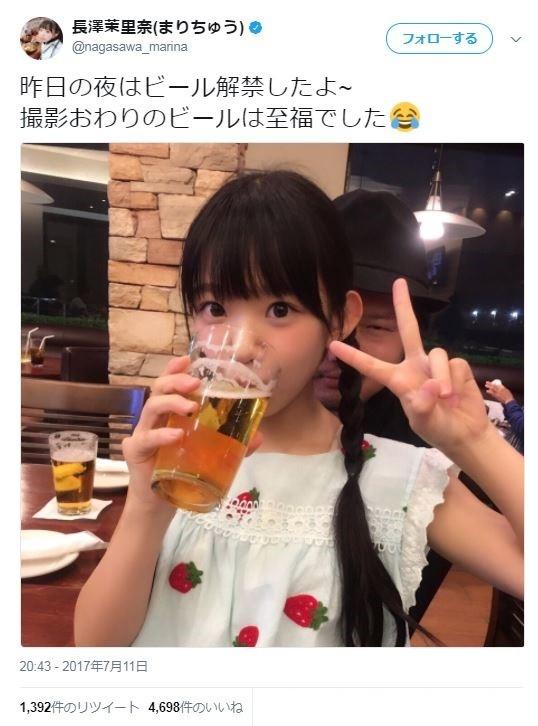 長澤茉里奈(21)の飲酒写真に総ツッコミ 「中学生が、ビール飲んではいけません!」