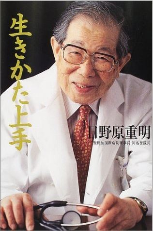 日野原重明さん死去 100歳超えて現役医師