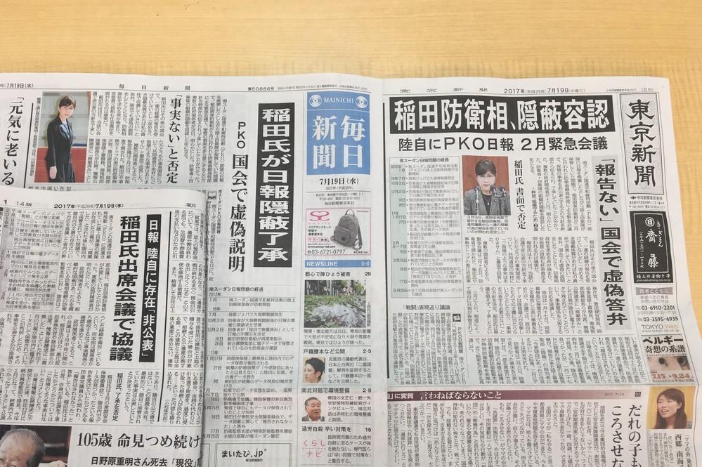 稲田防衛相、内閣改造前の更迭あるか? 「隠蔽容認」報道でさらなる窮地