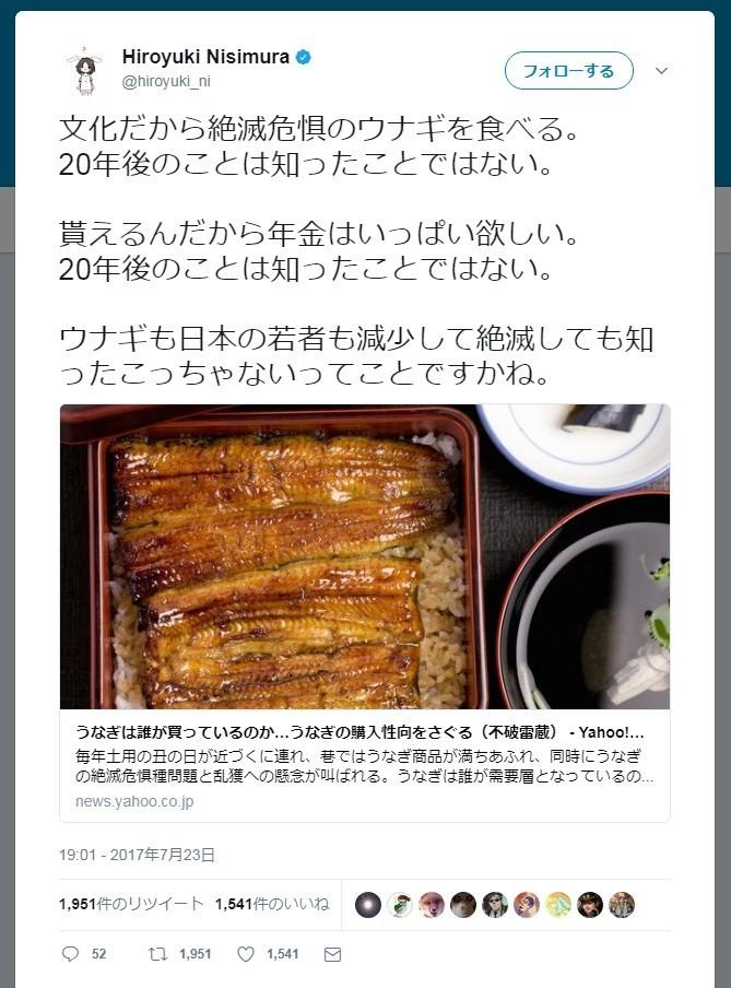 日本の若者が絶滅してもよいと? ひろゆき氏、ウナギと年金からめ問題提起