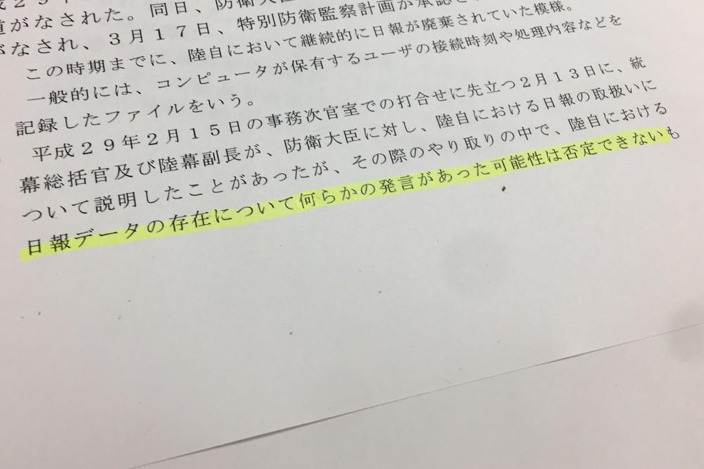 結局、稲田氏は「シロ」なのか 日報報告「何らかの発言あった可能性」「書面ではなし」