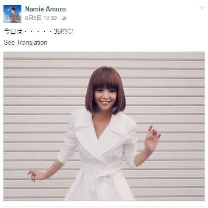 安室ちゃんの「ブルゾン奈美恵」が大好評 「どうしてこうも浜崎あゆみと違うんだろう」