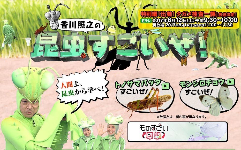 「狂気に満ちた熱量」「感動した」 香川照之、NHK番組で「タガメ愛」爆発