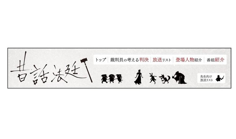 NHKの「昔話法廷」さるかに合戦 そのシュールで重い内容がネットで反響
