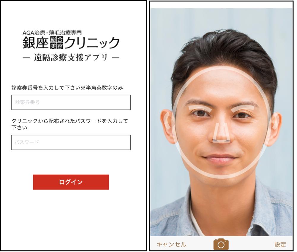 「遠隔診療支援アプリ」の画面