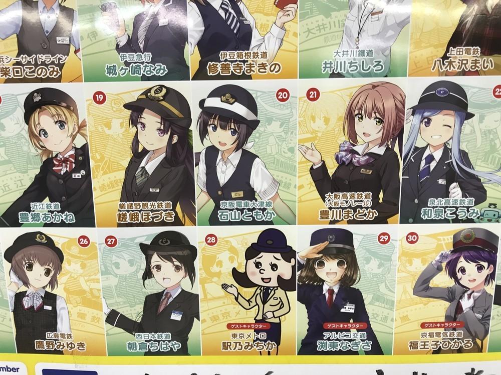 各駅に貼られているポスター。28番が駅乃。
