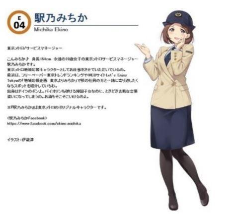 16年10月に発表された萌えキャラの駅乃(修正前)。